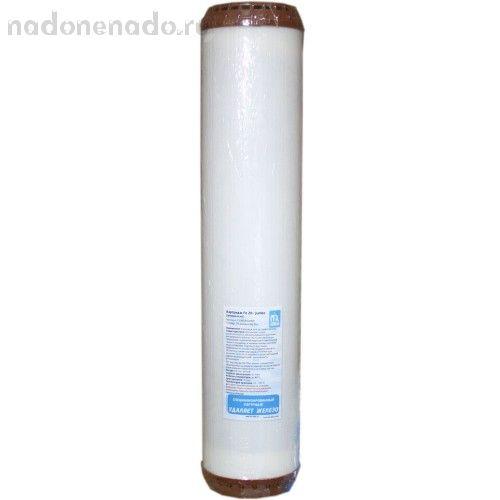 """зжелезивающий картридж Fe Jumbo 20(Антижелезо). Используется для дополнительного обезжелезивания (удаление растворенного железа Fe2+) питьевой воды, прошедшей первичный водоподготовительный процесс (например, в муниципальных системах водоснабжения). Улучшает вкус воды. Произведен на основе марганцевого цеолита. Основное отличие данного картриджа от других обезжелезивающих картриджей - возможность регенерации. Технические характеристики: · Размер картриджа: 20"""" Big Blue · Ресурс: 8000 литров или 6 месяцев · Рекомендуемая скорость фильтрации воды: до 4 л/мин. · Рабочая температура: +5 ... +40 град."""
