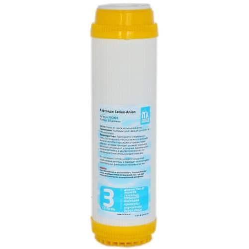 артридж со смесью катионной и анионной смол для улучшения вкуса, умягчения воды, обезжелезивания, предотвращения образования накипи на нагревательных элементах бытовых приборов